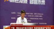 (聚焦中国绿色智能铸造)宁夏:推动企业打造示范标杆 构筑智能铸造产业生态-2018年7月10日