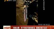 鸿胜出警:男子酒后驾驶放豪言 酒醒后悔不当初-2018年7月10日