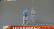 长春长生公司涉事疫苗批次未流入宁夏-180725