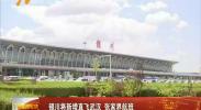 银川将新增直飞武汉、张家界航班180707