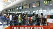 宁夏机场公司推出暑期高考学子机票优惠政策-180705
