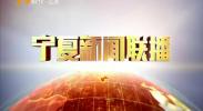 宁夏新闻联播-180721