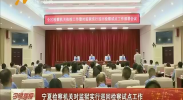 宁夏检察机关对监狱实行巡回检察试点工作-180720