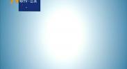 """宁夏:整治校园及周边""""五毛食品""""-2018年7月9日"""