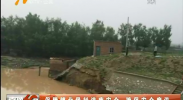 保障镇北堡拦洪库安全 确保安全度汛-180721