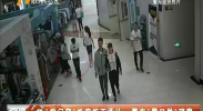 """""""掀门帘""""扒窃拒不承认 警方""""零口供""""破案-180713"""