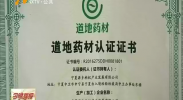"""中宁枸杞:擦亮""""道地""""金字招牌 深挖价值领军行业-180721"""