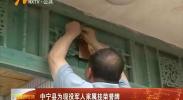 中宁县为现役军人家属挂荣誉牌-2018年7月9日