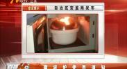 微波炉使用须知-2018年7月10日