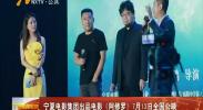 宁夏电影集团出品电影《阿修罗》7月13日全国公映-2018年7月10日