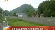 区直机关工委赴梁家河开展主题党日活动-2018年7月10日