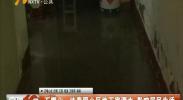 石嘴山:沐春园小区地下室漏水 影响居民生活-180728