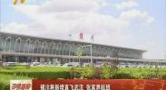 银川将新增直飞武汉 张家界航班-180708