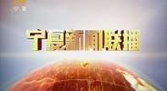 宁夏新闻联播(卫视)-180719