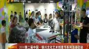 2018第二届中国·银川文化艺术创意节系列活动启动-180718