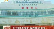 """借""""互联网+医疗健康""""推动西部骨科快速发展20180707"""