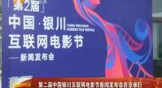 第二届中国银川互联网电影节新闻发布会在京举行-180711