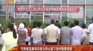 可持续发展项目助力同心县下垣村脱贫攻坚-180728
