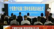 宁夏数字化施工图审查系统正式上线-180728