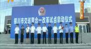 鸿胜出警:银川交巡警合一改革试点正式启动-180730