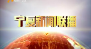 宁夏新闻联播-180728