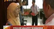中华见义勇为基金会慰问宁夏英模困难家庭180707