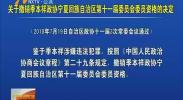 关于撤销季本祥政协宁夏回族自治区第十一届委员会委员资格的决定-180719
