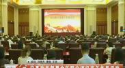 宁夏动员部署全区群众评议机关作风活动-180720