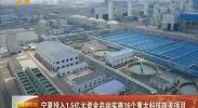 宁夏投入1.5亿元资金启动实施16个重大科技攻关项目-180702