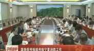 国务院考核组考核宁夏消防工作-180714