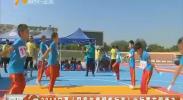 2018宁夏《国家体育锻炼标准》达标赛在银举办-180725