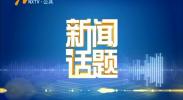 (嘱托记心头 攒劲奔小康)俺们杨岭大变样-180724