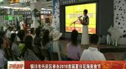 银川市兴庆区举办2018首届夏日花海美食节-180712