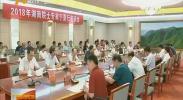 """2018年""""湖南院士专家宁夏行""""座谈会在银川召开-180729"""