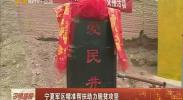 宁夏军区精准帮扶助力脱贫攻坚-180708