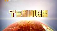 宁夏新闻联播180707
