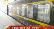 """宁夏首趟""""环西部火车游""""专列开行-180728"""
