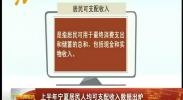 上半年宁夏居民人均可支配收入数据出炉-180728