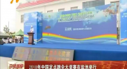 2018年中国定点跳伞大奖赛在盐池举行-180728