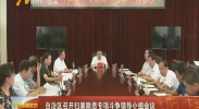 自治区召开打黑除恶专项斗争领导小组会议-180714