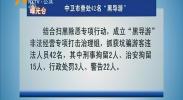 """(曝光台)中卫市查处42名""""黑导游""""-180725"""