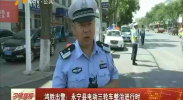 鸿胜出警:永宁县电动三轮车整治进行时 -180713