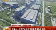 (喜迎自治区60大庆 转型发展新突破)石嘴山市:推进产业转型升级再造竞争新优势180707
