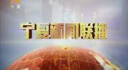宁夏新闻联播(卫视)-180708