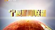 宁夏新闻联播-180730