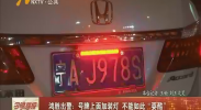 """鸿胜出警:号牌上面加装灯 不能如此""""耍酷""""-180702"""