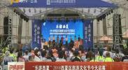 """""""乐游西夏""""2018西夏区旅游文化节今天启幕-180720"""