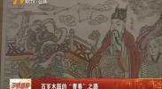 """百岁木版的""""青春之路""""-180712"""