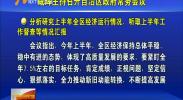 咸辉主持召开自治区政府常务会议-180717