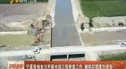 宁夏各地全力开展水毁工程修复工作 确保后期度汛安全-180725